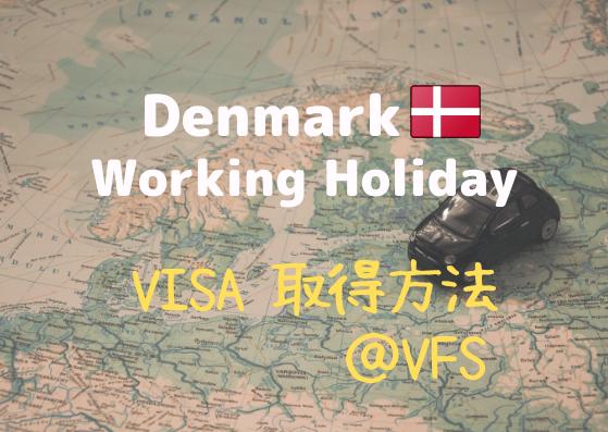 【2019最新版】デンマークワーホリビザ取得方法〜大使館ではなくVFSへ〜